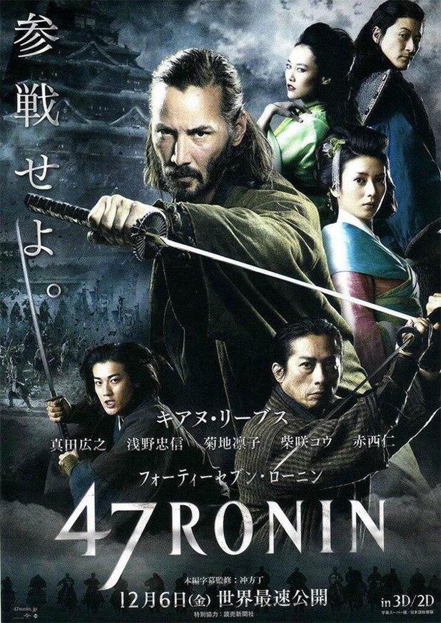 47-ronin-poster1[1]